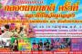 Thailand – 2017 – International Drum Festival and Wai Kru Ceremony
