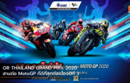 2020 Thailand MotoGP confirmed to go ahead