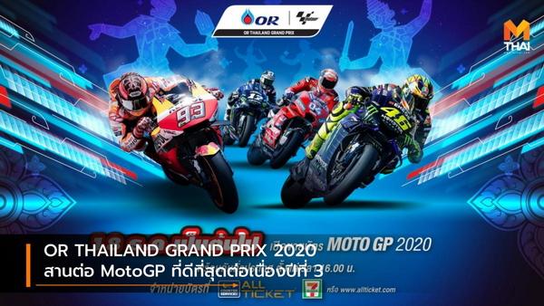 2020 Thailand MotoGP confirmed to go ahead